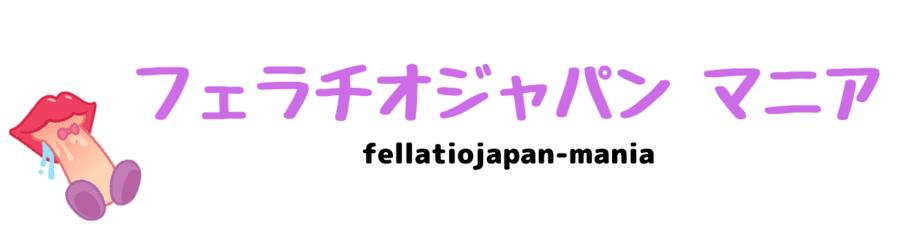 ジャパン フェラチオ